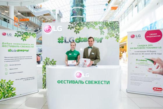 LG Freshness Festival
